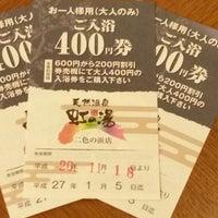 Photo taken at 虹の湯 二色の浜店 by かわたく on 11/17/2014