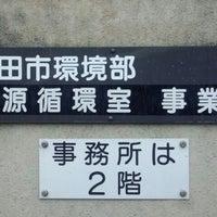Photo taken at 吹田市環境部資源循環室事業課 by かわたく on 6/20/2013