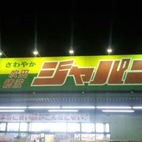 Photo taken at ジャパン 吹田穂波店 by かわたく on 11/27/2013