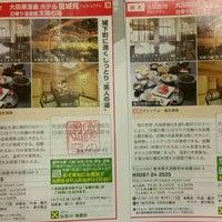 Photo taken at 大田原温泉 日帰り温泉郷 太陽の湯 by かわたく on 9/13/2015