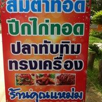 Photo taken at ร้านส้มตำทอด บางแพ by 🐙BouSSaBaa. . on 7/21/2013