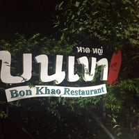 Photo taken at Bon Khao Restaurant by Jinny T. on 5/24/2017