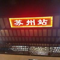 Foto tirada no(a) Suzhou Railway Station (YUQ) por corey em 10/7/2012