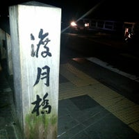 Photo taken at Togetsu-kyo Bridge by YOSSIE1971 on 4/16/2013