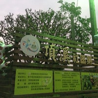 Photo taken at 頂溪社區第二公園 by Yuer L. on 2/11/2014