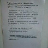 Адреса и часы приема УФМС (ОВИР) Красногвардейского района