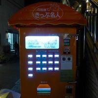 Photo taken at 自販機で!きっぷ名人 萱島駅 by kenjin . on 3/16/2013
