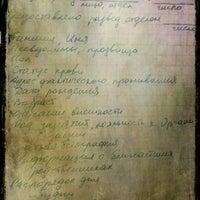 "Photo taken at Учебно-тренировочный Лагерь ""мини Хогвартс"" by Jackie on 7/14/2014"