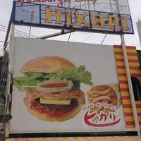 Photo taken at ハンバーガーショップ ヒカリ 本店 by Futoshi A. on 10/25/2012