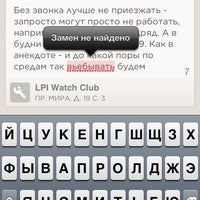 Photo taken at LPI Watch Club by Евгений З. on 2/2/2013