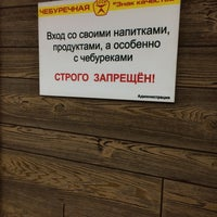 Photo taken at Чебуречная «Знак Качества» by Alexander S. on 2/1/2015