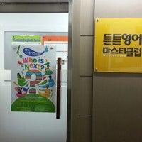 Photo taken at 튼튼영어마스터클럽 송파동 보습학원 by 섬미 강. on 3/31/2014