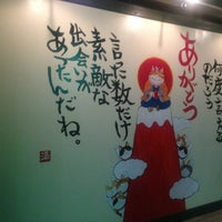 Photo taken at やきとり石どり舎 中央店 by NoRi.P on 7/6/2013