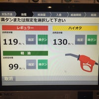 Photo taken at セルフ麻生 出光リテール販売 by nabe on 7/8/2017