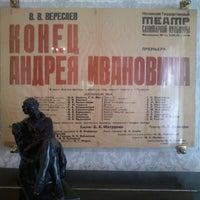 Photo taken at Дом-музей В. В. Вересаева by Archi !. on 5/6/2014