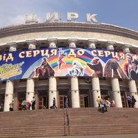 Снимок сделан в Національний цирк України / National circus of Ukraine пользователем Екатерина Х. 4/20/2013