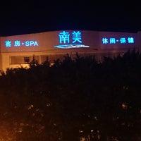 Photo taken at The Bund by Ikimono Gakari on 11/25/2013