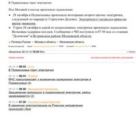 Photo taken at ОАО «НИИАС» by Yana A. on 10/28/2014