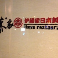 Photo taken at Itoya Japanese Cuisine by Hann F. on 10/14/2012
