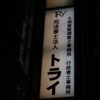 Photo taken at 司法書士法人トライ by Jean P. on 9/9/2014