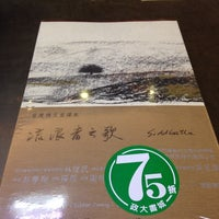 Photo taken at 政大書城 Cheng Da Bookstore by Feng Yin K. on 6/11/2014