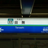 Photo taken at Tanashi Station (SS17) by だい モ. on 2/15/2013