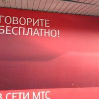 Photo taken at Мтс by 🇷🇺Дмитрий К. on 4/25/2013