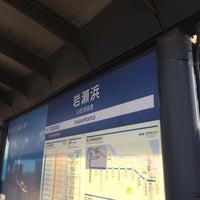 Photo taken at Iwasehama Station by しゃほ ま. on 11/3/2017