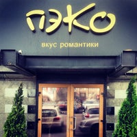Photo taken at PEKO LOUNGE BAR by Пэко Л. on 8/23/2013