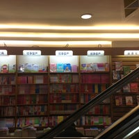 Photo taken at Shanghai Book Mall by Patricia P. on 2/19/2013
