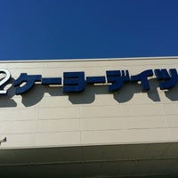 Photo taken at ケーヨーデイツー大網永田店 by waiau on 8/25/2016