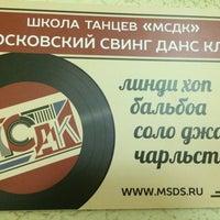 Снимок сделан в МСДК Эрмитаж пользователем Олечка В. 2/2/2015