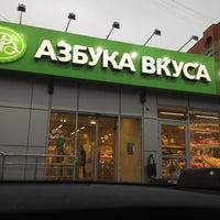 Photo taken at Азбука вкуса by Kaplina N. on 11/19/2012