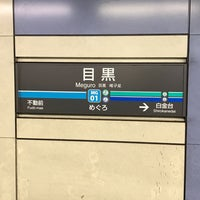 Photo taken at Namboku Line Meguro Station (N01) by page 8. on 1/15/2017