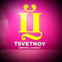 Photo taken at Tsvetnoy Central Market by Mary on 4/1/2013