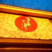 Photo taken at 蒲生野の湯 by yotch on 8/30/2014