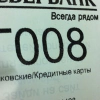 Photo taken at Сбербанк by Alex G. on 10/16/2012