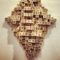 Снимок сделан в Московский музей современного искусства / Moscow Museum of Modern Art пользователем Вершинин ⚡ 4/7/2013