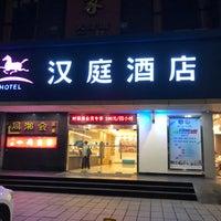 Photo taken at 汉庭快捷酒店 Hanting Inns by William K. on 8/17/2018