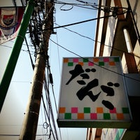 Photo taken at 二条通商店街 by BooNoButa on 3/16/2013