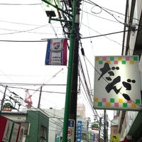 Photo taken at 二条通商店街 by BooNoButa on 12/30/2012