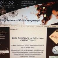 Снимок сделан в Студия Красоты Греми пользователем Наталья М. 10/8/2012