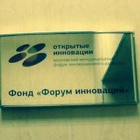"""Photo taken at Фонд """"Форум Инноваций"""" by Matthew on 4/21/2014"""