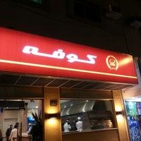 Photo taken at Kufah by Feras on 12/29/2012