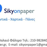 Photo taken at Sikyon Paper by Xaroulini 🍉 on 4/27/2013