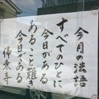 Photo taken at 佛乗寺(Butsujoji) by Tsuda S. on 1/3/2013