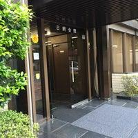 Photo taken at 日絹会館 by Toru H. on 5/22/2014