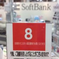 Photo taken at ソフトバンク グリナード永山 by Daifuku888 on 9/14/2012