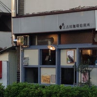 Photo taken at 江古田珈琲焙煎所 by Tetsuji O. on 5/12/2013