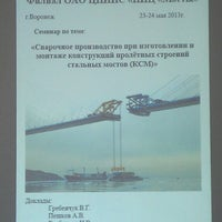 Photo taken at Филиал ОАО ЦНИИС «НИЦ Мосты» by Dmitri G. on 5/30/2013